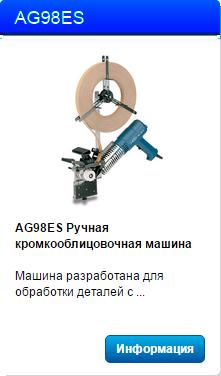 Ручная кромкооблицовочная машина Virutex AG98ES