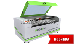 Лазерно-гравировальные станки с ЧПУ WoodTec WoodTec LaserStream WL 4040 WoodTec LaserStream WL 1060 WoodTec LaserStream WL 1390 WoodTec LaserStream WL 1510 WoodTec LaserStream WL 1325 WoodTec LaserStream WL 1625