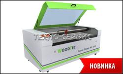 Лазерно-гравировальные станки с ЧПУ WoodTec WoodTec LaserStream WL 4040 WoodTec LaserStream WL 1060 WoodTec LaserStream WL 1390 WoodTec LaserStream WL 1510 WoodTec LaserStream WL 1325 WoodTec LaserStream WL 1625