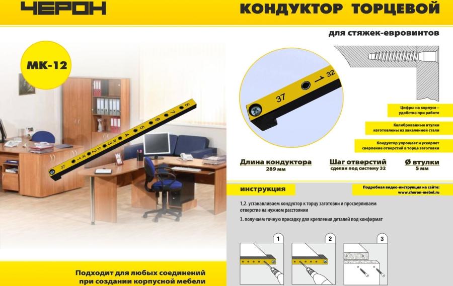 Мебельный кондуктор и шаблоны 128